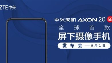 Photo of ZTE Axon 20 5G will debut on September 1